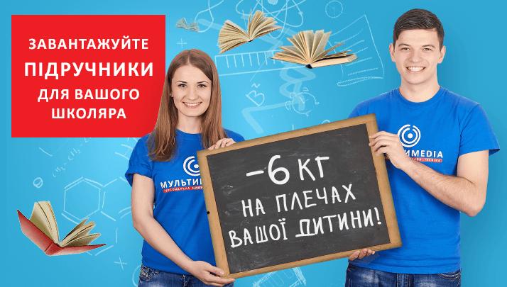 Де офіційно й безкоштовно скачати всі підручники для шкіл (лінк).